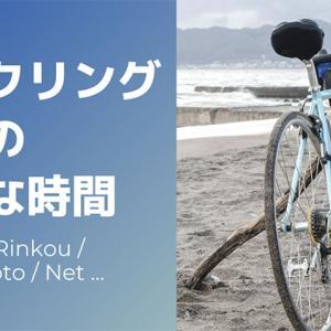 【乗ってなくても】自転車趣味のサイクリング以外の好きな時間【楽しい】