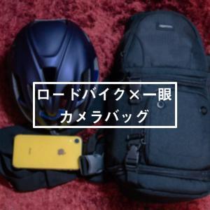 【一眼レフ】ロードバイク用にカメラバッグを導入!Amazonのスリングバッグがイイ