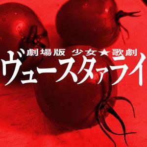 【感想】劇場版・少女歌劇レヴュースタァライトというキラめき【考察】