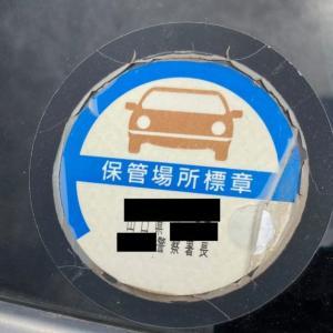 車庫証明シール(保管場所標章)の剥がし方 | 中古車で購入した場合