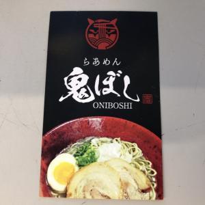 [岡山市中心部]らあめん鬼ぼし 究極の煮干しラーメンを食べてみた