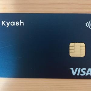 【初心者向け】Kyashリアルカードのメリットから作り方、使い方まで