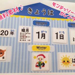 モンテッソーリ カレンダー♪無料イラスト 保育素材☆保育園・幼稚園・お家モンテッソーリなどにオススメ♬小学生にも!