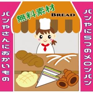 【パンやさんにおかいもの&パンやに5つのめろんぱん】に使える無料のペープサート・スケッチブックシアターの素材(型紙)♪保育園・幼稚園で人気の手遊び歌♪