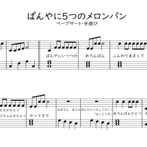 【パンやに5つのめろんぱん】に使える無料の楽譜♪保育園・幼稚園で人気の手遊び歌♪リトミック