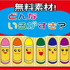 【どんな色が好き?】パネルシアター・スケッチブックシアター・パネルシアター 無料素材(型紙)♪保育園・幼稚園・介護施設などにオススメ。子供に人気の歌!