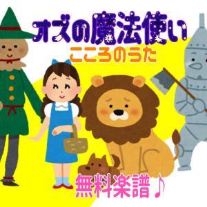 【オズの魔法使い】カカシ・ブリキのきこり・弱虫ライオンの歌 歌&動画作成しました♪ 発表会の参考にどうぞ
