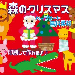 【森のクリスマス】クリスマスにオススメ♪無料ペープサート素材!保育園・幼稚園・介護施設などにオススメ。子供に人気の冬(11月・12月)のお歌♪ケロポンズ