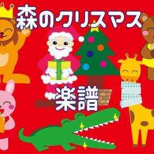 【森のクリスマス】無料ペープサートに使える楽譜♪保育園・幼稚園・介護施設などにオススメ。子供に人気の冬(11月・12月)のお歌♪ケロポンズ