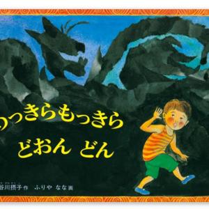 おすすめ絵本のご紹介♪「めっきらもっきら どおんどん」3歳児・4歳児さんにオススメ!劇遊びにおススメの曲の紹介も♪