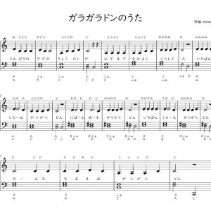 三びきのやぎのがらがらどん 簡単☆無料楽譜♪ピアノが苦手な方に!読み方つけました♪幼稚園・保育園の劇遊び・生活発表会・リトミック