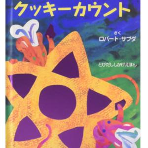 おすすめ絵本のご紹介♪「クッキーカウント」冬・クリスマスにもおススメ☆飛び出す しかけ絵本♪数の絵本!