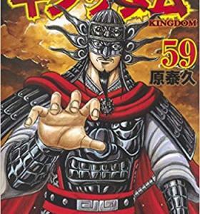 キングダム 59巻 最新刊 発売日 予約
