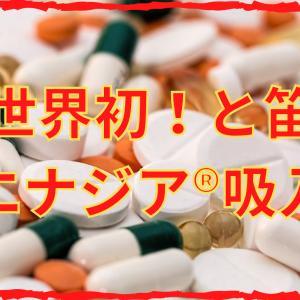 【世界初の喘息3剤合剤&笛】エナジア®吸入用カプセル