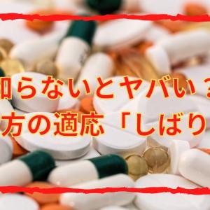 【知らないとヤバい!?】漢方薬の適応の特殊性【しばり】