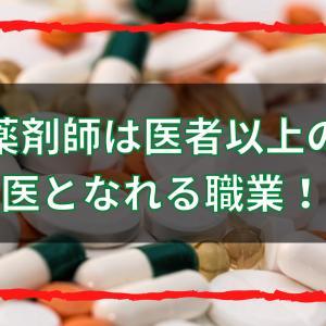 【!?】薬剤師は医者以上の名医になれる職業