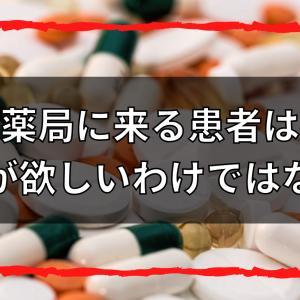 【寧ろ、いらない】薬局に来る患者は薬が欲しいわけではない
