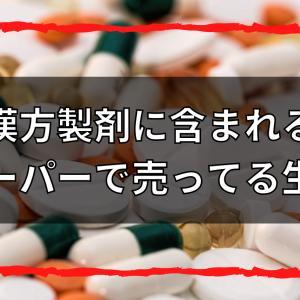 【意外と知らない】漢方に使われるスーパーでも買える食品