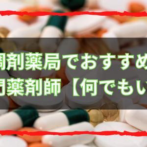 【最強の薬剤師】調剤薬局に求められる専門薬剤師の種類