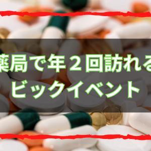 【祭】薬局で年2回のビッグイベント