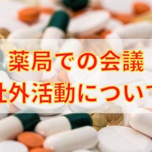 【会議日誌】薬剤師の社外活動について