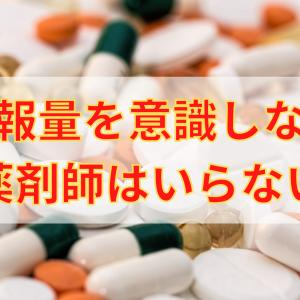 【薬剤師不要論】不要な薬剤師は情報量を意識していない