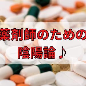 【薬剤師のための】陰陽論♪