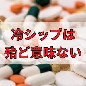 【実験】パップ剤はほとんど意味ない