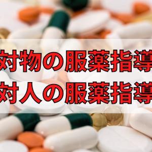対物の服薬指導vs対人の服薬指導