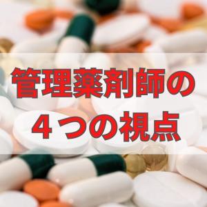 【価値観】管理薬剤師に必要な4つの視点【願い】