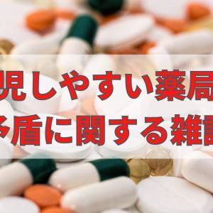 育児をしやすい薬局環境の矛盾に関する雑話