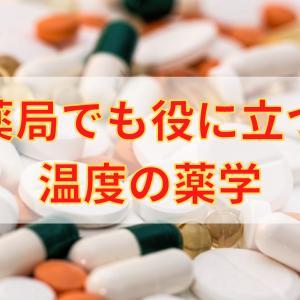 【薬局でも使える】温度の薬学