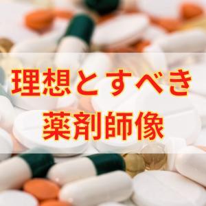 【患者のニーズから読み解く】理想の薬剤師
