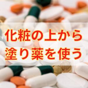 【解説】化粧と塗り薬を併用するには?