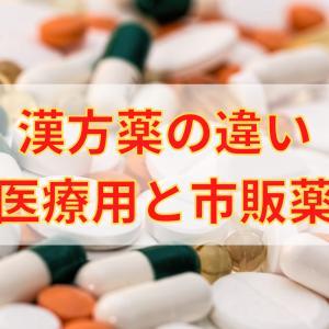 【漢方薬】医療用と市販は何が違う?