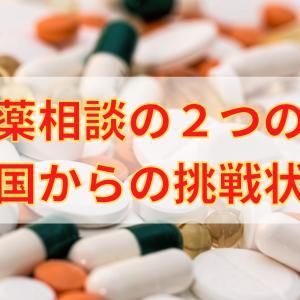 【国からの挑戦状】服薬相談には2つの型がある