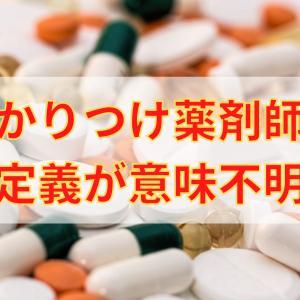 日本薬剤師会の「かかりつけ薬剤師」の定義が意味不明
