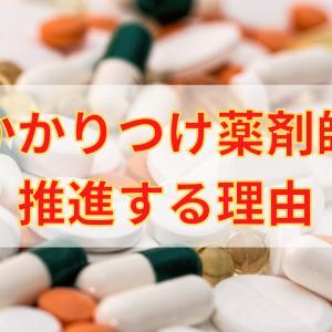 かかりつけ薬剤師の推進の必要性