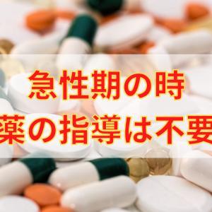 急性期の患者に薬の指導は不要