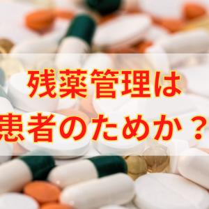 残薬管理は患者さんのための業務であるのか?