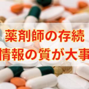 薬剤師が生き残るには情報の質が大事