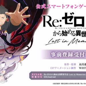 Re:ゼロ(リゼロス) スマホゲーム 配信日
