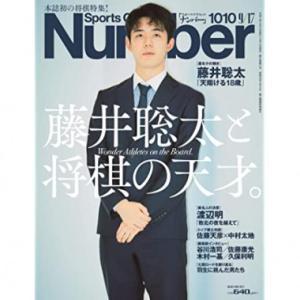 Number1010号 藤井聡太と将棋の天才