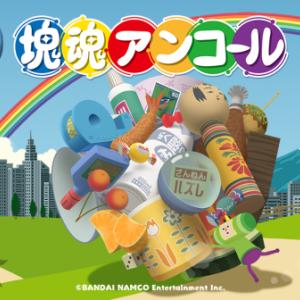 塊魂アンコール 予約 PS4