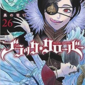ブラッククローバー 26巻 最新刊 発売日