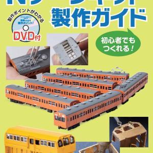 初心者にもおすすめ!『Nゲージキット製作ガイド (DVD付)』