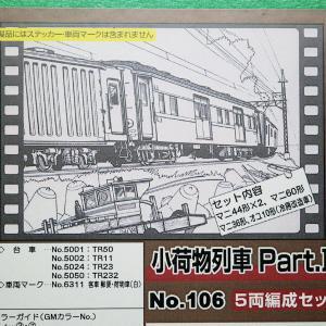 グリーンマックス「小荷物列車 PartⅡ」を作る【1】