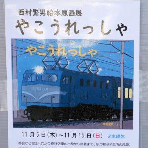 西村繁男『やこうれっしゃ』原画展に行きました