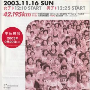 第25回東京国際女子マラソン記念大会(思い出の大会※とほほ編)