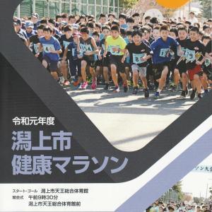 潟上健康マラソン(ユニークなマラソン大会その3)